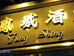 Experience the best of Guangdong cuisine