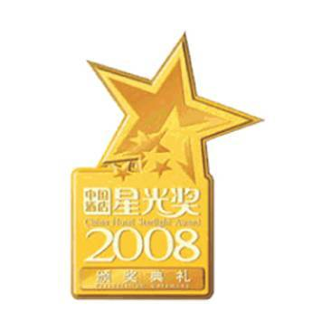 Best Designed and Boutique Hotel of China by China Hotel Starlight Awards (2008)